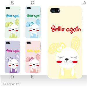 カラーE ハードケース iPhone5S/iPhone5 ケース/アイフォン5/ハードケース/ハード/ docomo/au/SoftBank 対応 カバー ジャケット スマホケース phone5_a20_591a_e