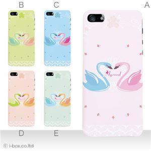 カラーE ハードケース iPhone5S/iPhone5 ケース/アイフォン5/ハードケース/ハード/ docomo/au/SoftBank 対応 カバー ジャケット スマホケース phone5_a20_593a_e