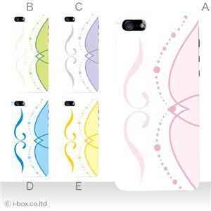 カラーE ハードケース iPhone5S/iPhone5 ケース/アイフォン5/ハードケース/ハード/ docomo/au/SoftBank 対応 カバー ジャケット スマホケース phone5_a20_594a_e
