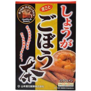 山本漢方 しょうがごぼう茶 4.5g×20包