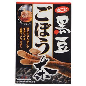 山本漢方 黒豆ごぼう茶 5g×18袋