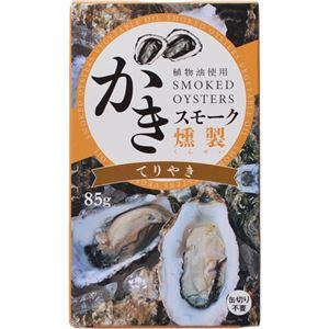 (まとめ買い)スモーク牡蠣(てりやき) 85g×4セット