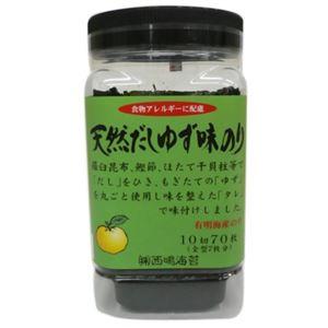 (まとめ買い)天然だしゆず味のり(食物アレルギーに配慮) 10切70枚×23セット