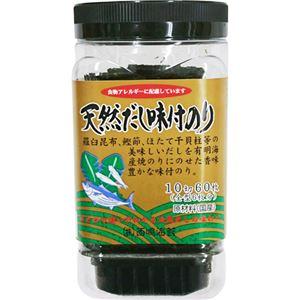 (まとめ買い)天然だし味付のり(食物アレルギーに配慮) 10切70枚×23セット