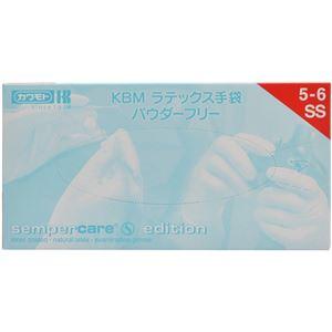 (まとめ買い)KBM ラテックス手袋 パウダーフリー SS 100枚入×4セット