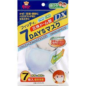 (まとめ買い)フィッティ 7DAYSマスク 立体ドーム型DX ふつう 個別包装 7枚入×15セット