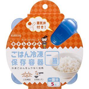 (まとめ買い)ごはん冷凍保存容器 一膳分 5個×8セット