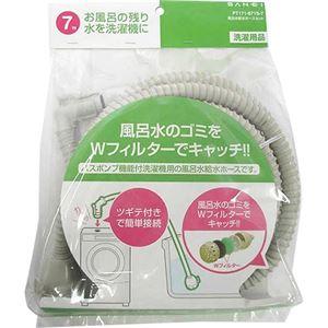 (まとめ買い)サンエイ 風呂水給水ホースセット 7m PT171-871S-7×2セット