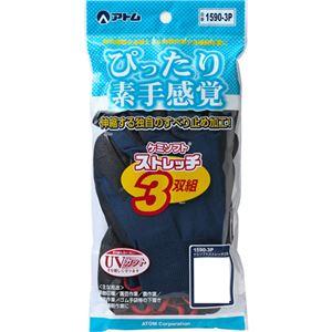(まとめ買い)ケミソフト ストレッチ 3双 SS×5セット