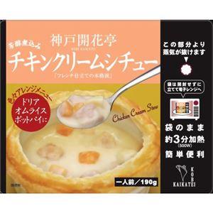(まとめ買い)神戸開花亭 芳醇煮込みチキンクリームシチュー 190g×18セット