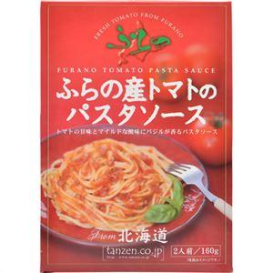 (まとめ買い)ふらの産トマトのパスタソース 160g×12セット