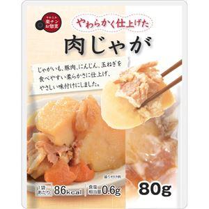 (まとめ買い)イチビキ やわらかく仕上げた肉じゃが 80g×20セット