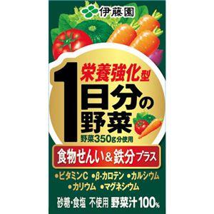 伊藤園 栄養強化型 1日分の野菜 125ml×24本