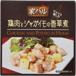 (まとめ買い)家バル 鶏肉とジャガイモの香草煮 125g×21セット