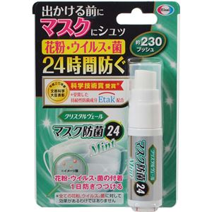 (まとめ買い)クリスタルヴェール マスク防菌24 ミント 20ml×4セット