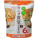 (まとめ買い)マルコメ タニタ食堂監修のみそ汁 野菜ときのこ 6食入り×26セット