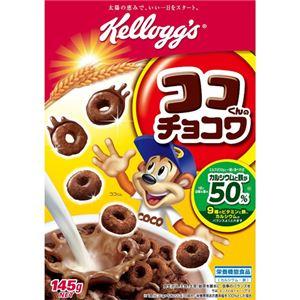 (まとめ買い)ケロッグ ココくんのチョコワ 145g×8セット