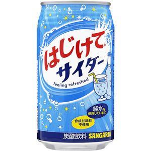 (まとめ買い)【ケース販売】サンガリア はじけてサイダー 350g×24本×10セット