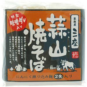 (まとめ買い)蒜山焼きそば 2食 180g×13セット