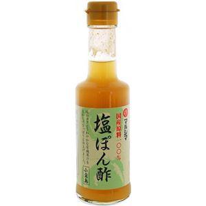 (まとめ買い)マルシマ 塩ぽん酢 200ml×10セット