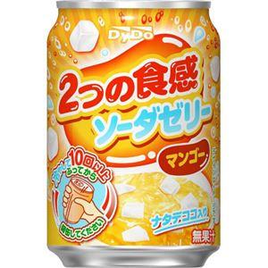(まとめ買い)【ケース販売】ダイドー 2つの食感ソーダゼリー マンゴー 280g×24本×2セット