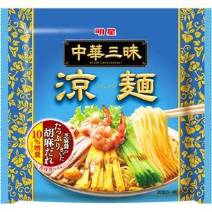 (まとめ買い)【ケース販売】中華三昧 涼麺 144g×24個×4セット