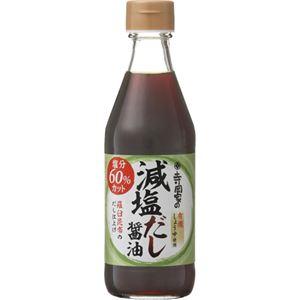 (まとめ買い)寺岡家の減塩だし醤油 300ml×11セット
