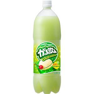 【ケース販売】がぶ飲み メロンクリームソーダ 1.5L×8本