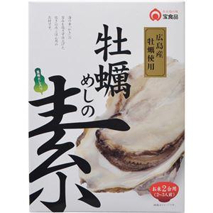 (まとめ買い)宝食品 牡蠣めしの素 2合用 230g×5セット