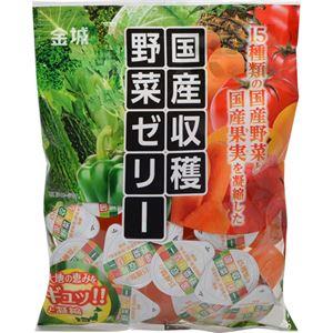 (まとめ買い)【ケース販売】【期間限定】金城 国産収穫野菜ゼリー 30個×9袋×2セット