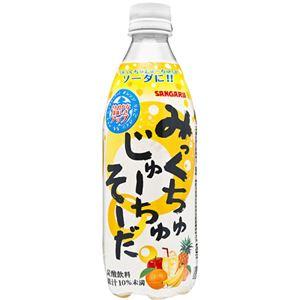 【ケース販売】サンガリア みっくちゅじゅーちゅそーだ 500ml×24本