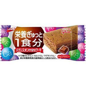 (まとめ買い)グリコ バランスオン ミニケーキ チョコブラウニー×20個×4セット