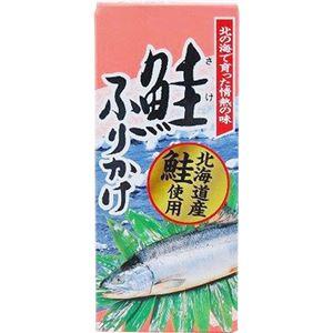 (まとめ買い)鮭ふりかけ 85g×8セット