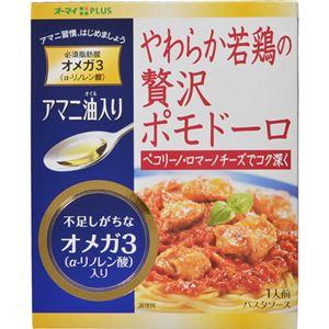 (まとめ買い)オーマイプラス やわらか若鶏の贅沢ポモドーロ ペコリーノ・ロマーノチーズでコク深く 140g×20セット