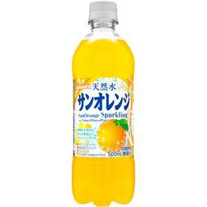 【ケース販売】サンガリア 天然水 サンオレンジ 500ml×24本