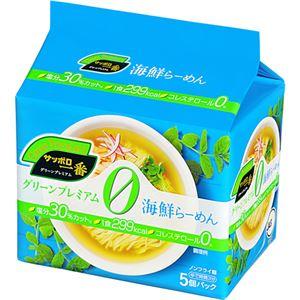 (まとめ買い)【ケース販売】サッポロ一番 グリーンプレミアム0(ゼロ) 海鮮ラーメン 5食×6パック×2セット