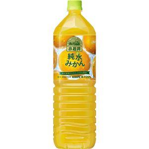【ケース販売】小岩井 純水みかん 1500ml×8本