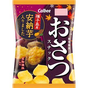 (まとめ買い)【期間限定】【ケース販売】カルビー おさつスナック 60g×12袋×3セット