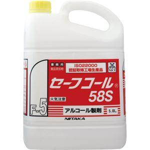(まとめ) ニイタカ セーフコール 58S 業務用 5L SW-988-027-0 1本 【×2セット】