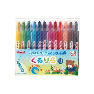 ぺんてる くるりら 12色(各色1本) GTW-12 1パック