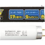 (まとめ)蛍光ランプ きらりUVプラス 直管スタータ 20形 昼光色 25本