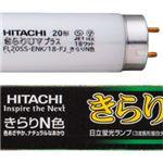 (まとめ)蛍光ランプ きらりUVプラス 直管スタータ 20形 昼白色×25本