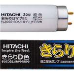 (まとめ)蛍光ランプ きらりUVプラス 直管スタータ 20形 昼光色×25本