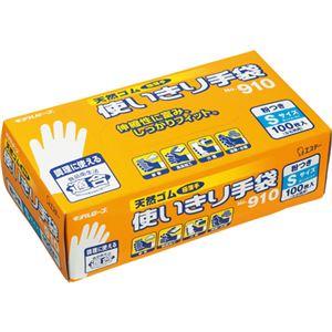 (まとめ) エステー No.910 天然ゴム使いきり手袋(粉付) S 1箱(100枚) 【×5セット】