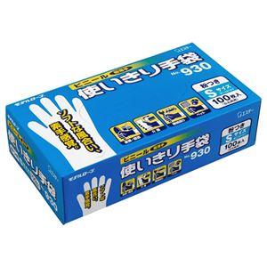 (まとめ) エステー No.930 ビニール使いきり手袋(粉付) S 1箱(100枚) 【×5セット】