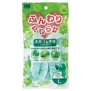 (まとめ) オカモト ふんわりやわらか天然ゴム手袋 L グリーン OK-1L-G 1双 【×50セット】