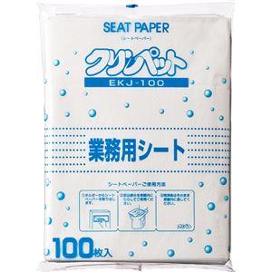 (まとめ) クリンペット・ジャパン 業務用シートペーパー 1パック(100枚) 【×20セット】