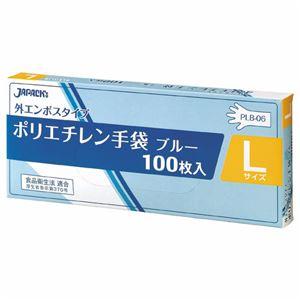 (まとめ) ジャパックス 外エンボスLDポリ手袋BOX L 青 PLB06 1パック(100枚) 【×20セット】