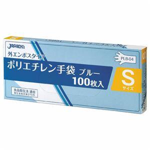 (まとめ) ジャパックス 外エンボスLDポリ手袋BOX S 青 PLB04 1パック(100枚) 【×20セット】