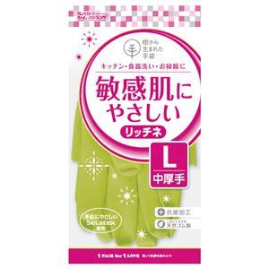 (まとめ) ダンロップホームプロダクツ 天然ゴム手袋 リッチネ 中厚手 L グリーン 1双 【×15セット】